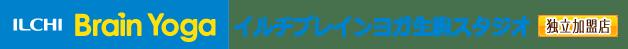 イルチブレインヨガ生駒スタジオ